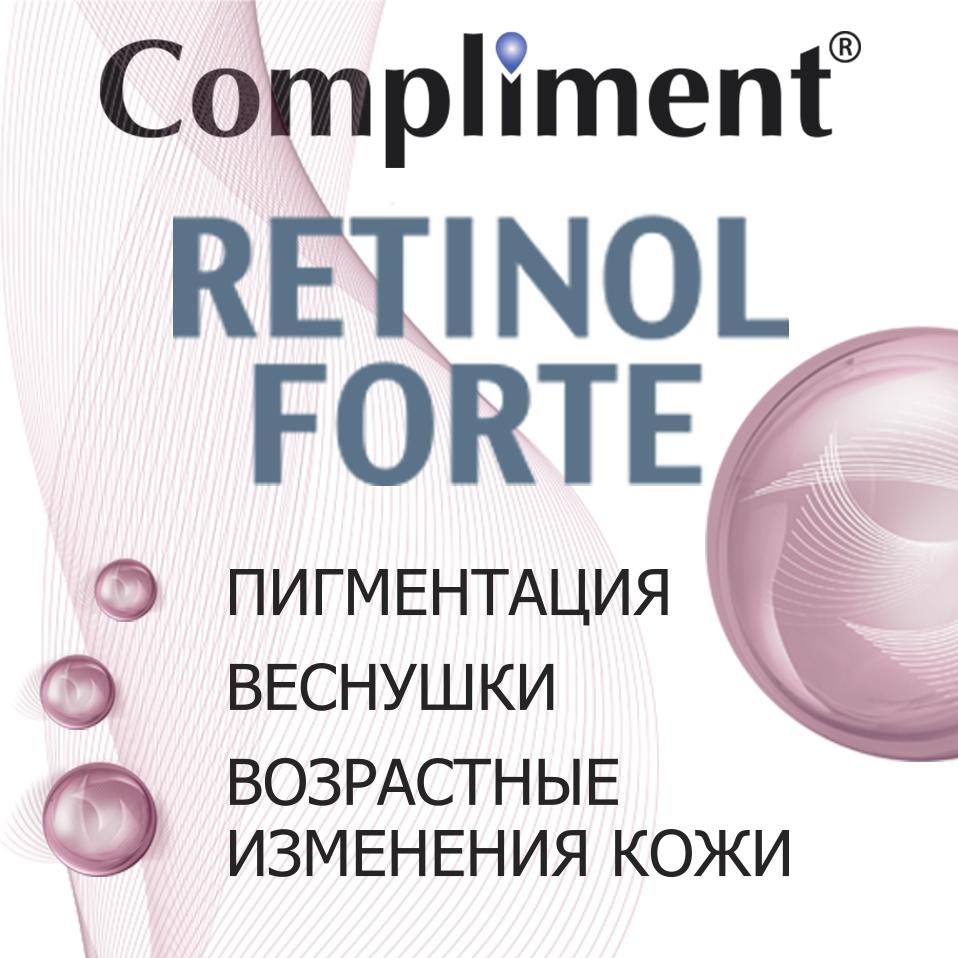 ретинол 2